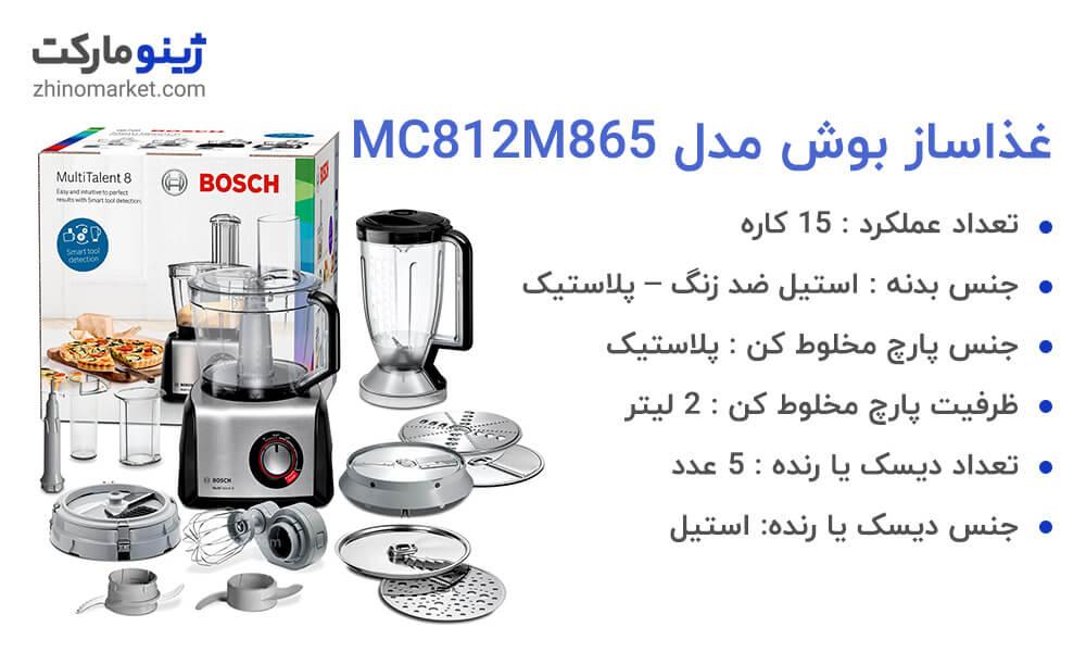 غذاساز بوش مدل MC812M865