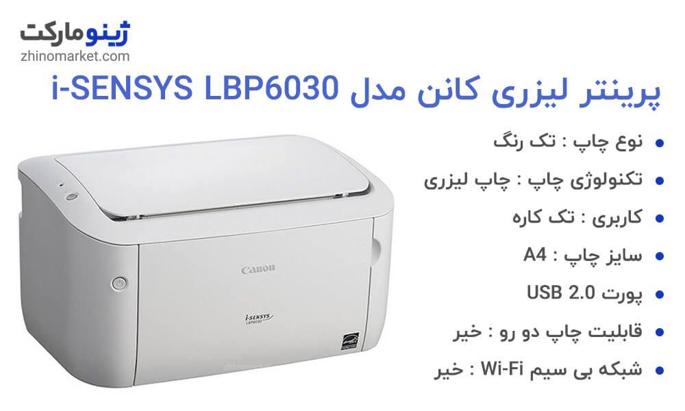 مشخصات پرینتر لیزری کانن مدل i-SENSYS LBP6030