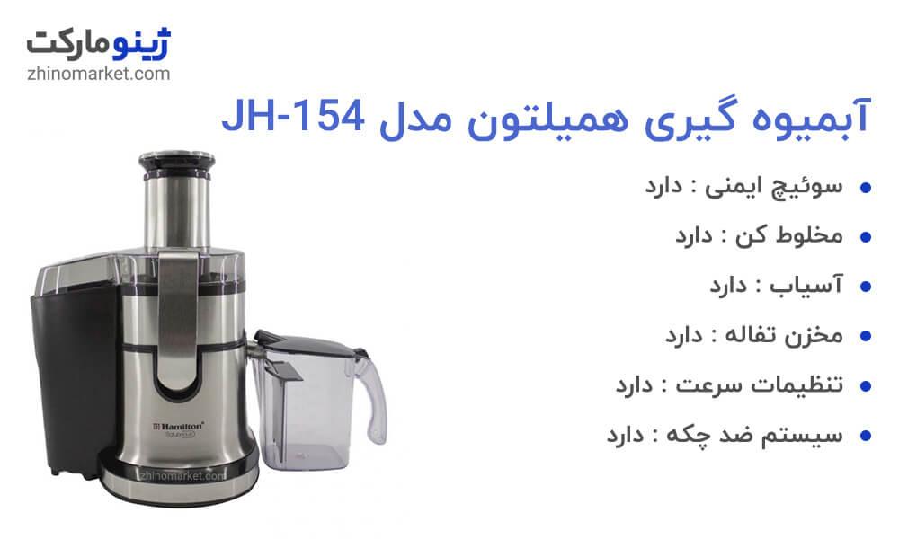 مشخصات آبمیوه گیری همیلتون مدل JH-154