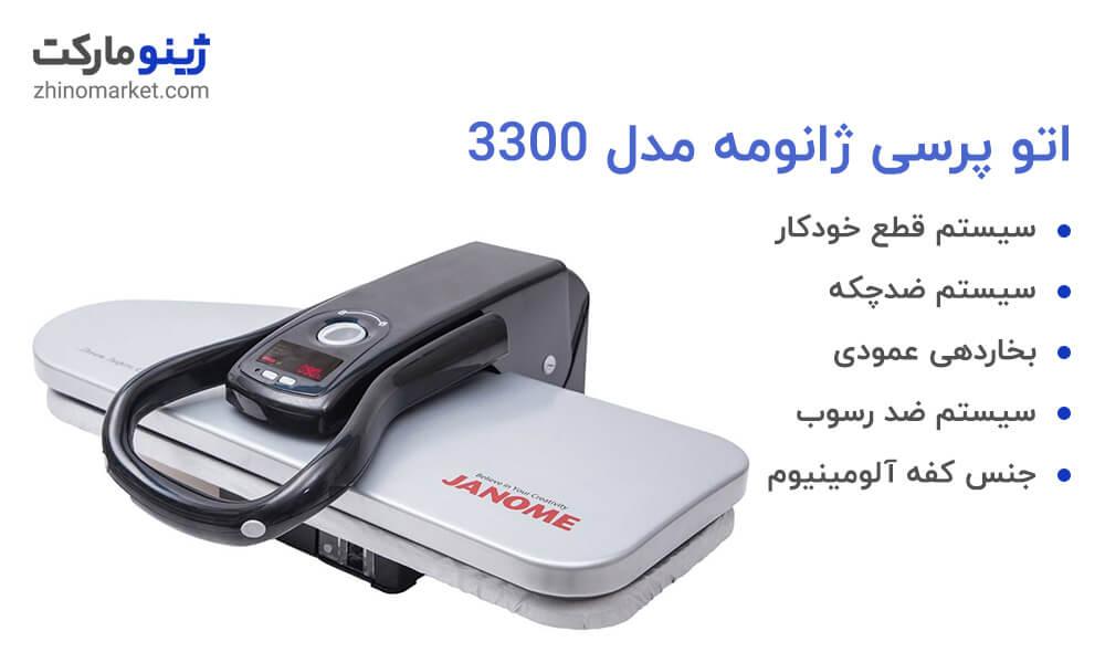 اتو پرسی ژانومه مدل 3300