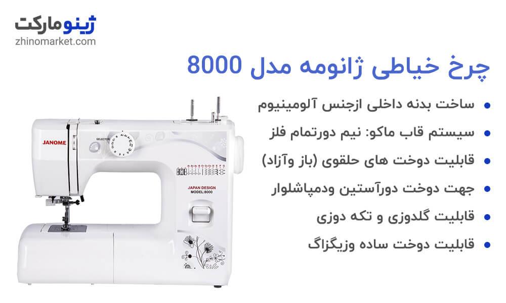 چرخ خیاطی ژانومه مدل 8000