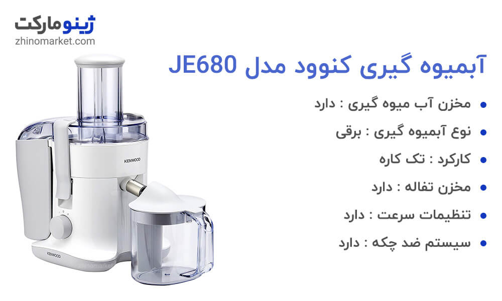 آبمیوه گیری کنوود مدل JE680