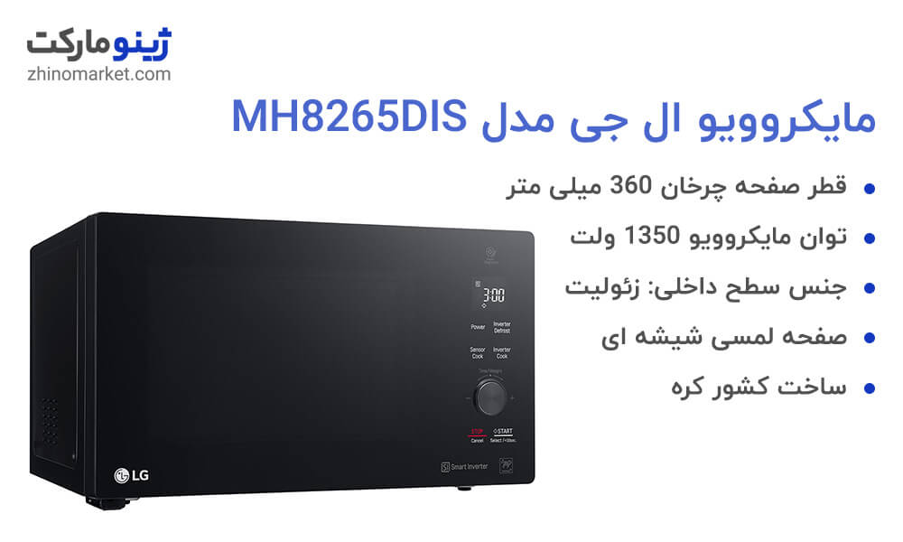مایکروویو ال جی مدل MH8265DIS