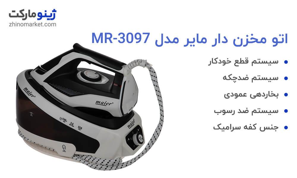 اتو مخزن دار مایر مدل MR-3097
