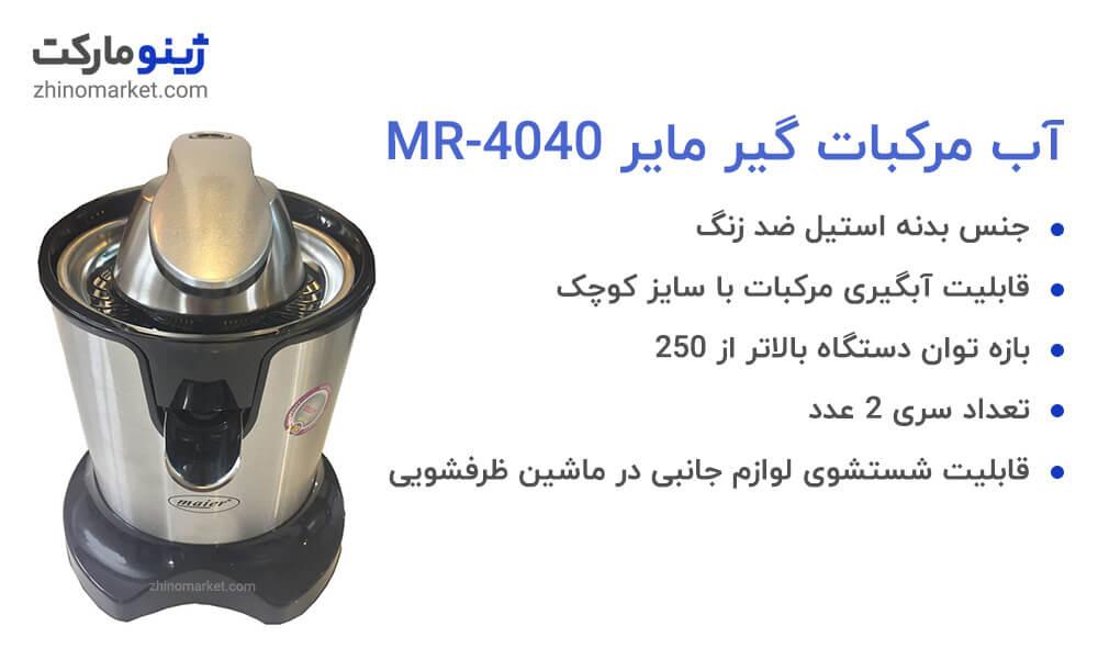 آب مرکبات گیر مایر MR-4040
