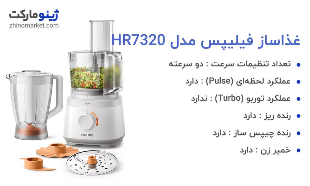 غذاساز فیلیپس مدل HR7320