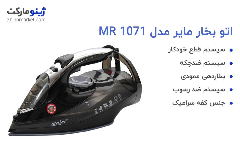 اتو بخار مایر مدل MR 1071