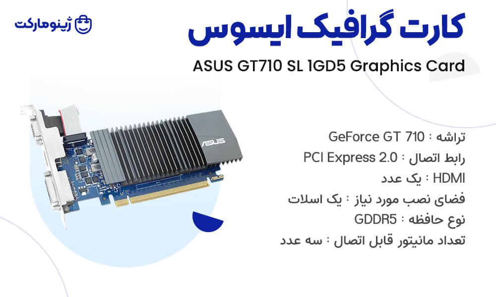 کارت گرافیک ایسوس مدل GT710-1G