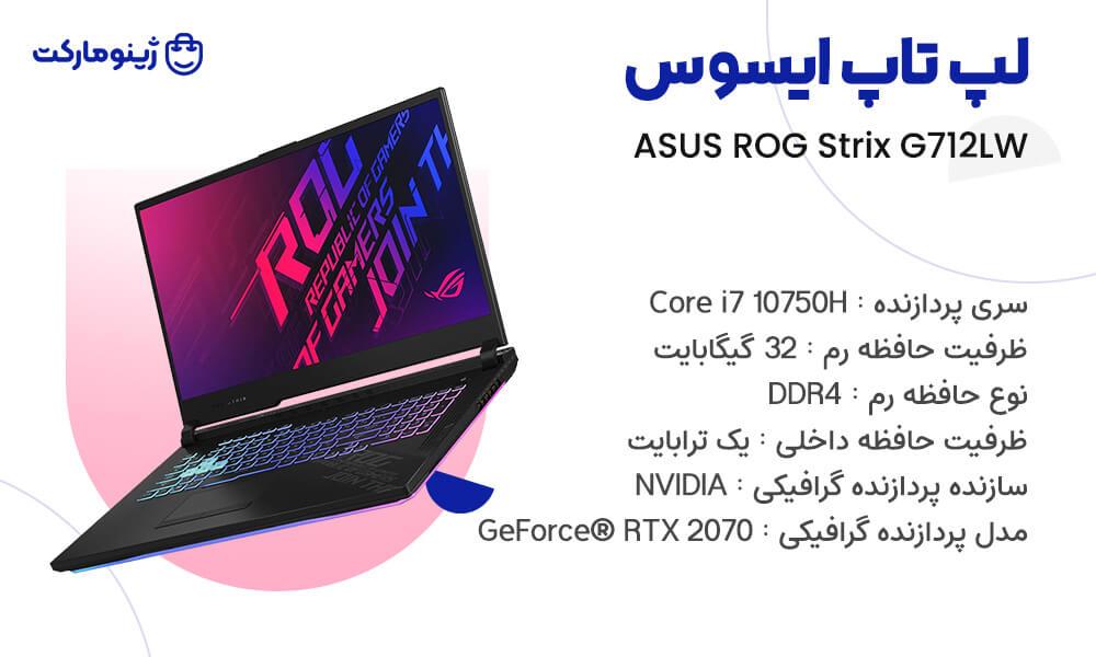 مشخصات لپ تاپ ایسوس مدل ROG Strix G712LW