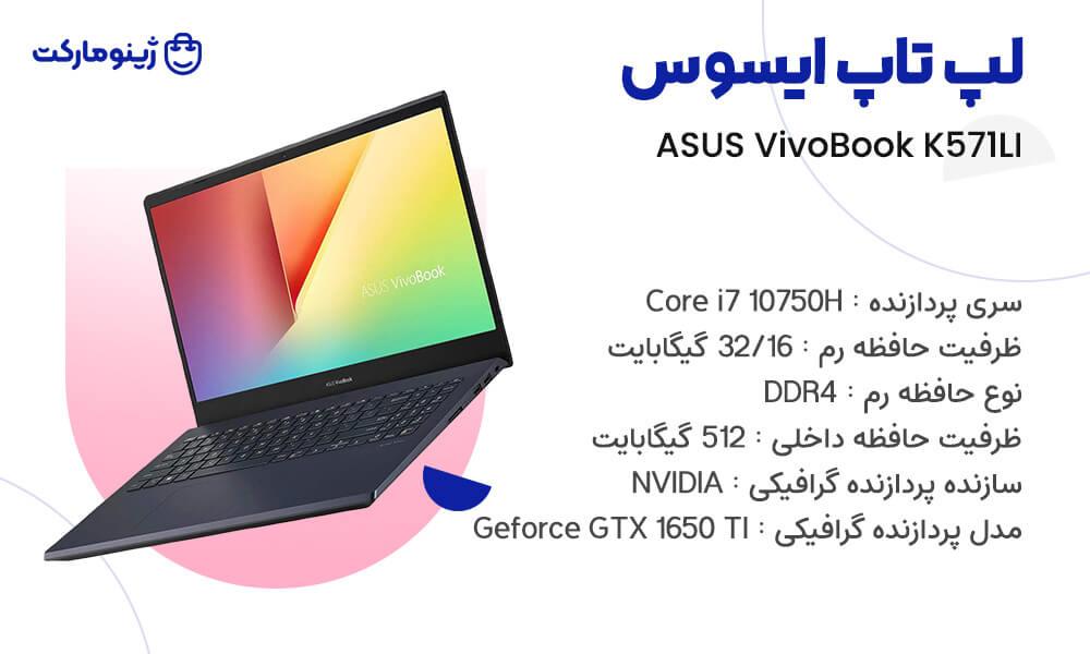 مشخصات لپ تاپ ایسوس مدل VivoBook K571LI