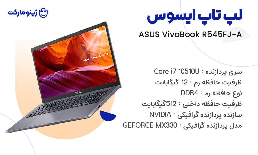 مشخصات لپ تاپ ایسوس مدل VivoBook R545FJ-A