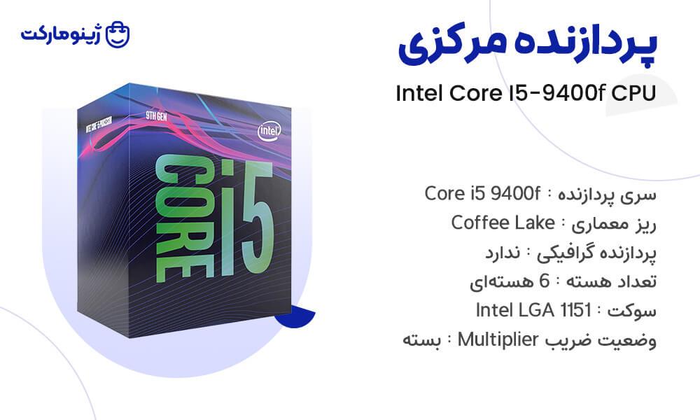 مشخصات پردازنده مرکزی اینتل مدل i5 9400f