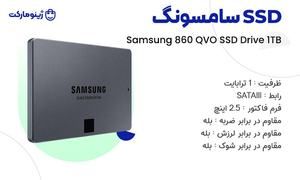اس اس دی سامسونگ مدل 860 QVO ظرفیت 1 ترابایت