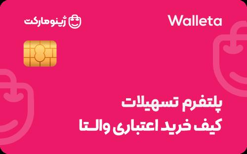 zhinomarket walleta card