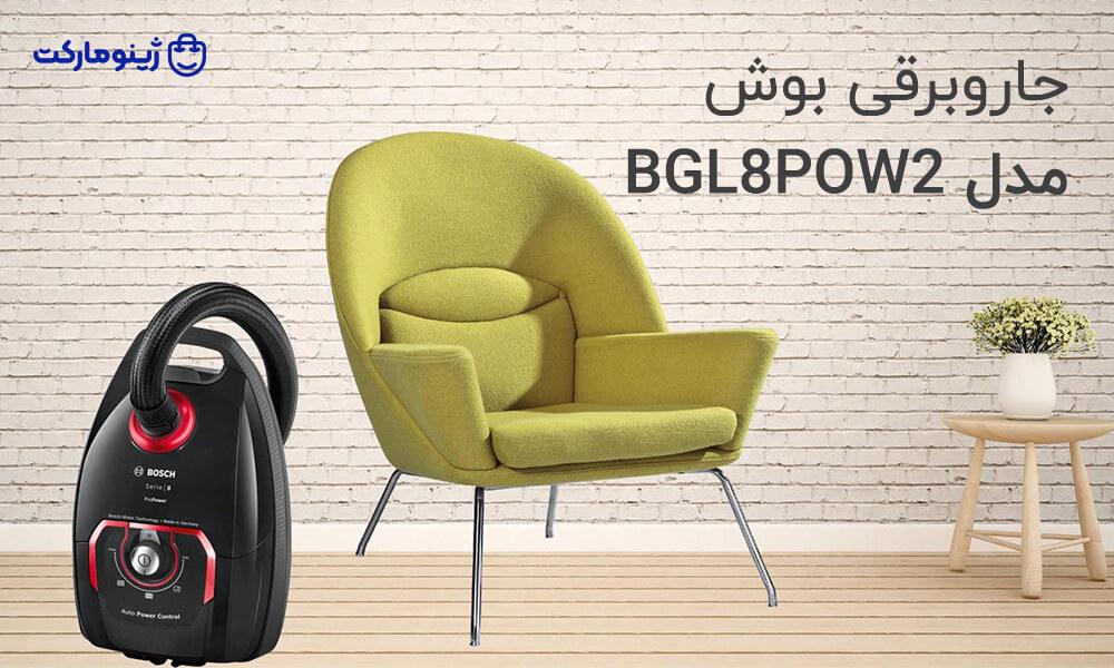 جاروبرقی بوش مدل BGL8POW2