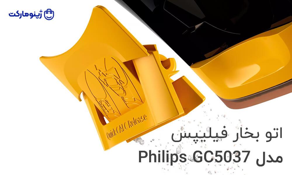 اتو بخار هوشمند فیلیپس مدل Philips GC5037