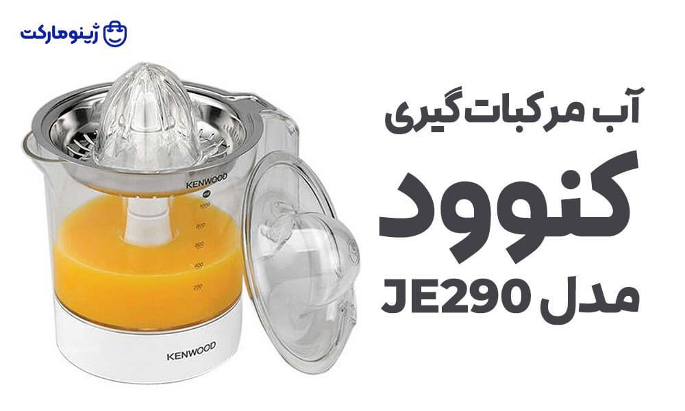 مشخصات آب مرکبات گیری کنوود مدل JE290