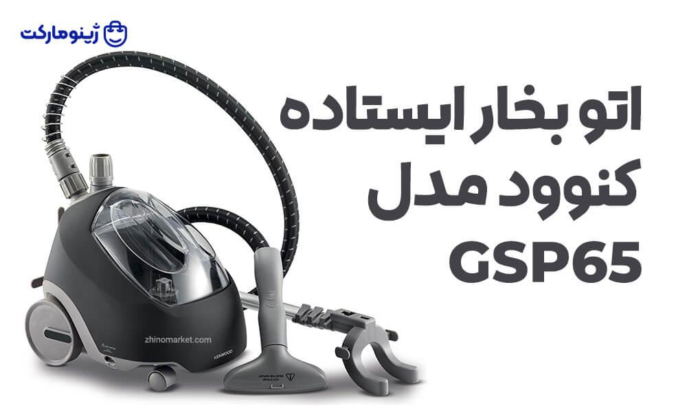 اتو بخار ایستاده کنوود مدل GSP65