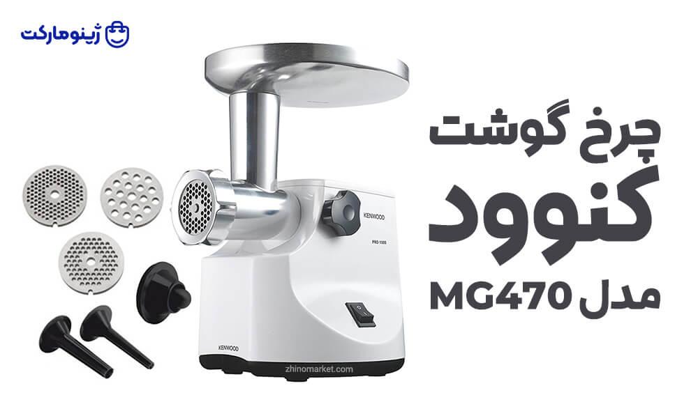 چرخ گوشت کنوود مدل MG470